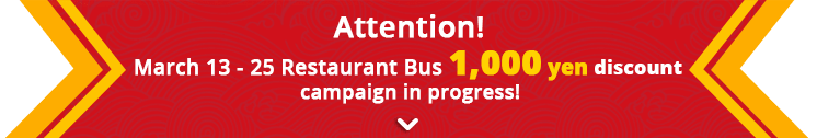 Attention! 3/13~3/25 Restaurant Bus 1,000 yen discount campaign in progress!