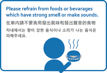Please refrain from foods or beverages which have strong smell or make sounds