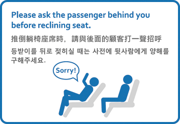 Please ask the passenger behind you before reclining seat