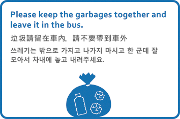 Please keep the garbages together and leave it in the bus