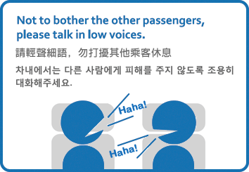 Not to bother the other passengers, please talk in low voice